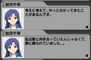 【グリマス】千早アイドルストーリーLV6