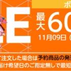 『セール情報52:ホビステBGセール2020(11月9日〜11月11日)』の画像