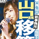 『【NGT48】山口真帆、新事務所移籍へ!!!!!』の画像