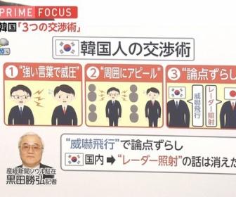 韓国の専門家が反論「フッ化水素の毒ガス転用は科学的に不可能、はい論破!」