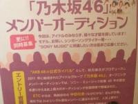 【乃木坂46】中田花奈が初期の推されルートから外された理由