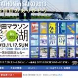 『明日の戸田マラソンに戸田市パン選手権2013にエントリーされている「パン ド ノレーブ」さんが出店されます』の画像