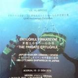 『■トルコ軍艦「エルトゥールル号」遭難と田辺哲人氏』の画像