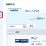 『【Livedoorブログ】スマホ版のブログタイトルをオリジナル画像に変更してみた ===タイトル下の広告が消えます===』の画像