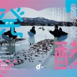 """『""""気配""""に耳を澄ませるひと。『#日本発酵紀行 』#小倉ヒラク 氏』の画像"""