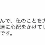 『【元乃木坂46】大和里菜『私のことを大切に思ってくれている人達に心配をかけてしまったことが一番の後悔です・・・』』の画像