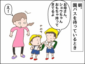 【4コマ漫画】忘れたと思われるのは心外です。