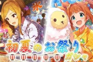 【ミリシタ】本日15時から『初夏のお祭りガシャ』開催!莉緒、やよい、育のカードが登場!