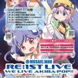 『【11/18ワンマンライブ決定しました】MOSAIC.WAV Re1st LIVE 「We Live AKIBA-POP!!」』の画像