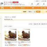 『食べモールではんつ遠藤監修カレー販売開始♪』の画像