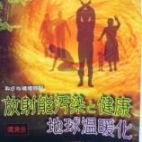 『「放射能汚染と健康」「地球温暖化」講演会 2月17日に戸田市文化会館会議室で開催』の画像