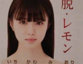 NMB48の市川美織がレモンになるのを諦める