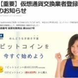 『ついに金融庁から仮想通貨事業者登録リスト発表!』の画像