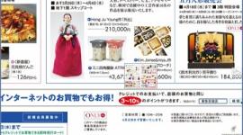 東急百貨店「日本の和紙のルーツは韓紙」→「根拠なかったごめんなさい」