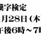 『木曜は漢字検定です』の画像