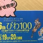 中山スポーツ・健歩ファクトリーblog