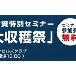 『海外投資セミナーの司会をさせていただきました!   【東京/アークヒルズ】』の画像