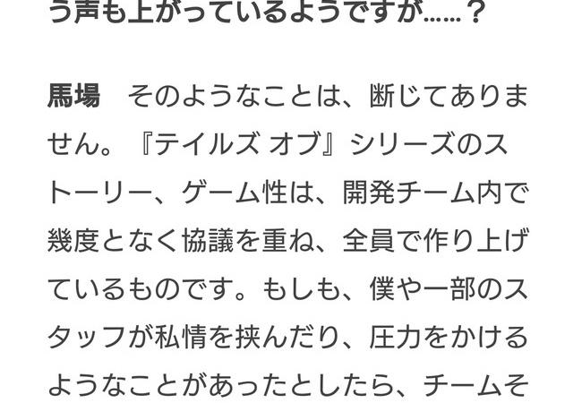 【悲報】テイルズさん、日本のファンの方を向いていないのでは?と株主に心配される