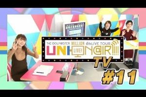 【ミリマス】「UNI-ON@IR!!!! TV」#11 配信!