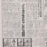 『「イリョウをオシャレに」で講演 東海愛知新聞特別連載№8』の画像