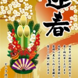 『謹賀新年』の画像