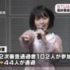 【朗報】市川美織さん STU48オーディション最終審査に合格!