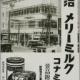 昭和の昔懐かしい広告を貼っていく
