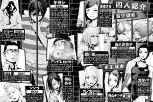 【漫画・アニメ】監獄学園って裏生徒会の女の子が恋する展開とかにならないの?【ネタバレ注意】