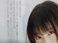 【乃木坂46】中田花奈、今年のバレンタイン勝ち確だったwwwwwww(画像あり)
