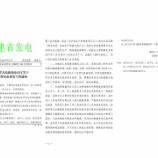 『弊社中国石材工場 新型コロナウイルス関連肺炎の影響について』の画像