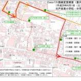 『戸田市コミュニティバス(tocoバス)喜沢・川岸循環 4月1日より一部路線が変更され、新バス停が設置されます』の画像