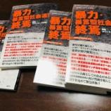『紙の爆弾2021年3月号増刊が怒りの緊急出版!』の画像