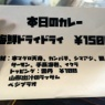 日本中探しても、多分ここだけ! 鮮度抜群、お刺身のカレーって…〜城東区関目 Wacca(ワッカ)〜