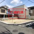 茨木市春日3丁目土地ご成約有難うございました。