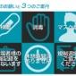 ~9.20高崎大会ご来場のお客様へお願い~  ⚠ご協力のおね...