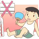 『エアコン屋のアドバイス「夏が来る前に掃除をしておけ」』の画像