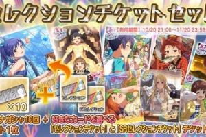 【ミリシタ】『セレクションチケットセット』登場!11/20まで!