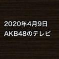2020年4月9日のAKB48関連のテレビ