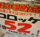 """""""台風コロッケ現象""""がNHKに取り上げられる"""