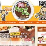 『戸田とことこバル 11月20日〜23日開催 チケット販売中です』の画像