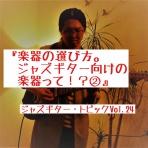 """""""タナカ裕一""""ギターBlog"""