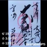 『【御朱印巡り012,013】高崎自然道御朱印巡りトレイルランニング』の画像