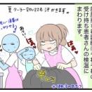 ⑤看護師の忙しさを漫画にしました。