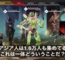 加藤純一さん、APEX世界一プレイヤーに頭のおかしい配信者として認識されてしまう・・・