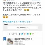 『【乃木坂46】バケモノかw 白石麻衣 写真集が首位返り咲き!累計211,646部を記録!!』の画像