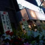 『【本日開店】麺屋宗ときわ台店』の画像