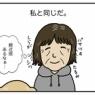 エフ漫画『親近感』