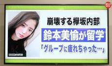 【文春砲】欅坂46 鈴本美愉「平手坂に疲れた」留学へ…