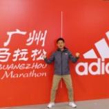 『広州マラソン参加報告』の画像