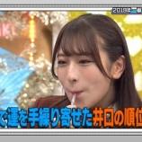 『井口眞緒のバラエティ的に完璧な流れにメンバーも大爆笑!【ひらがな推し】』の画像